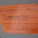 RX-8のエアバッグリコール(暫定処置)を受けてきた