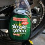 バイクのチェーンメンテナンスはシンプルグリーンで出来る!ヘドロ化したチェーンをきれいにする